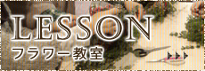 愛知県愛西市の花屋【花のひより園】のフラワー教室