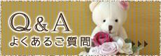 愛知県愛西市の花屋【花のひより園】のよくあるご質問