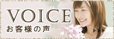 愛知県愛西市の花屋【花のひより園】のお客様の声