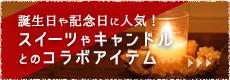 愛知県愛西市の花屋【花のひより園】のコラボアイテム